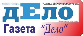 Газета справу великий новгород останній номер