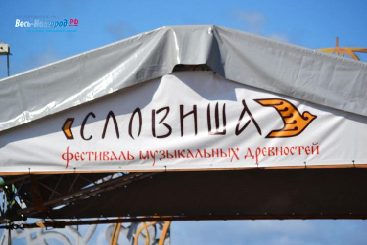 """Фестиваль """"Словиша"""""""