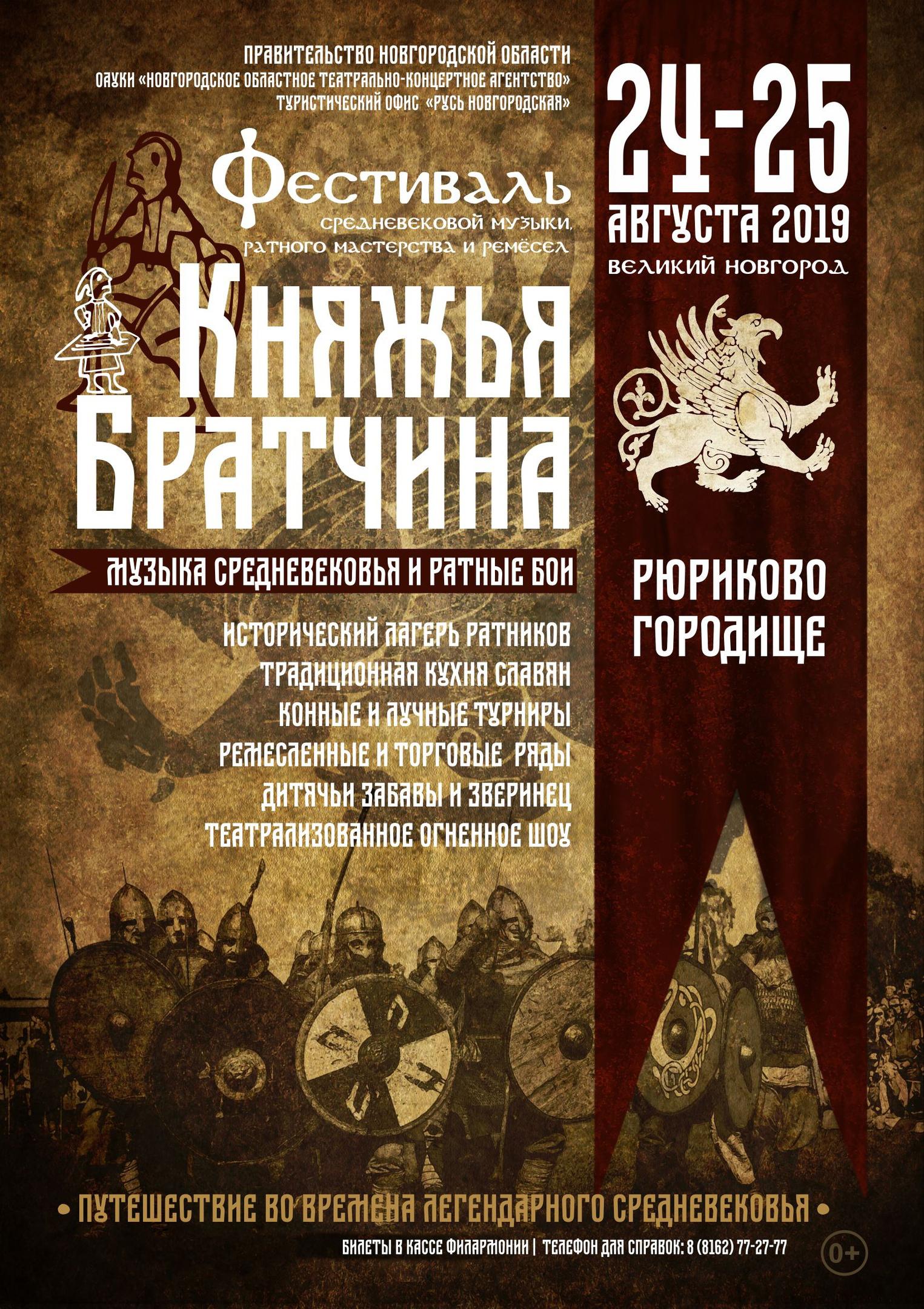 Фестиваль княжья братчина 2019. 24-25 августа 2019 года