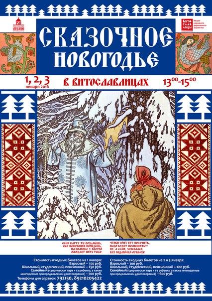 """""""Сказочное Новогодье"""" в Витославлицах!"""